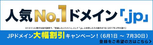 jpドメインキャンペーン